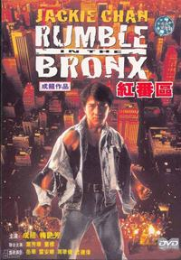 RumbleIntheBronx